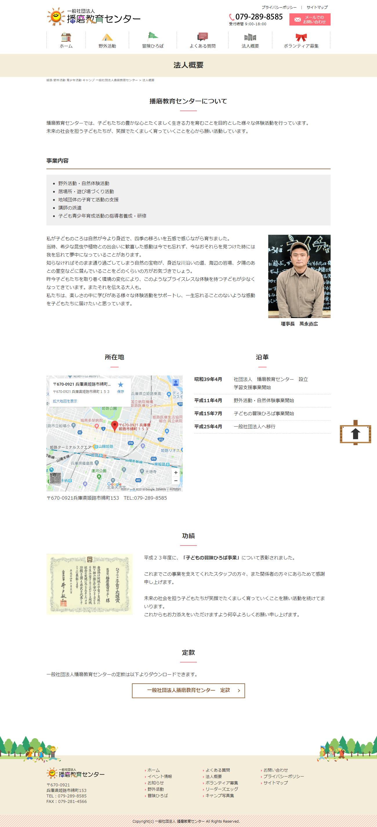 姫路市 一般社団法人播磨教育センター様 ホームページ制作2