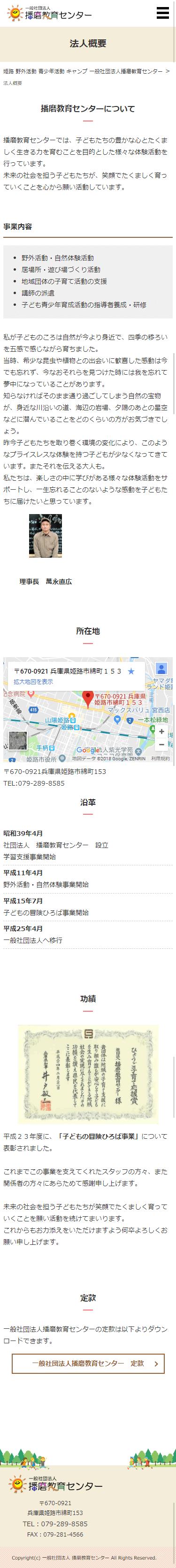 姫路市 一般社団法人播磨教育センター様 ホームページ制作4