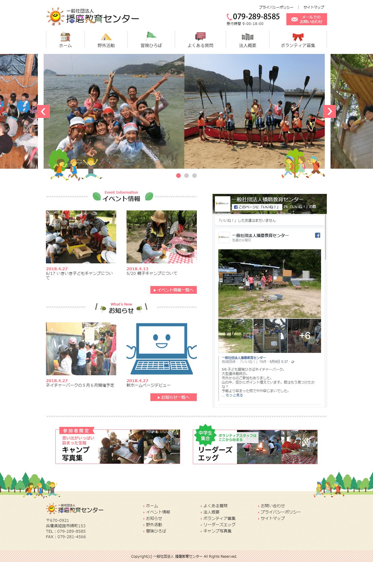 姫路市 一般社団法人播磨教育センター様 ホームページ制作1
