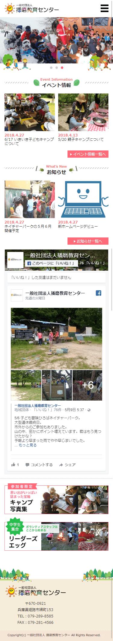 姫路市 一般社団法人播磨教育センター様 ホームページ制作3