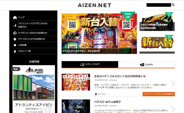 姫路市 株式会社楽山様 アイゼングループ公式ブログ「AIZEN.NET」