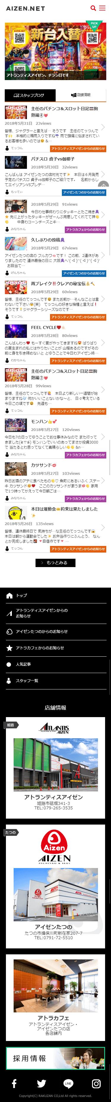 姫路市 株式会社楽山様 アイゼングループ公式ブログ「AIZEN.NET」3