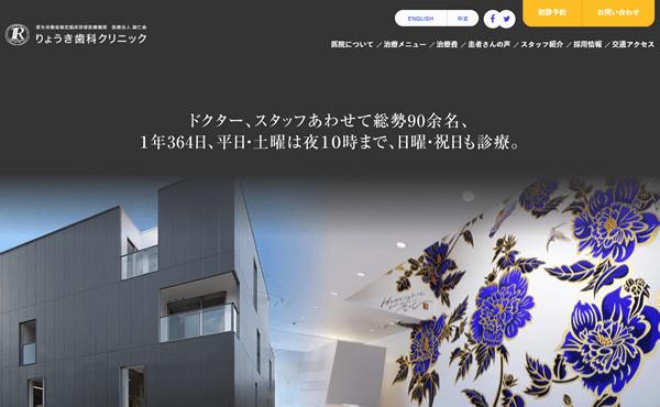 東大阪市 りょうき歯科クリニック様 ホームページ制作