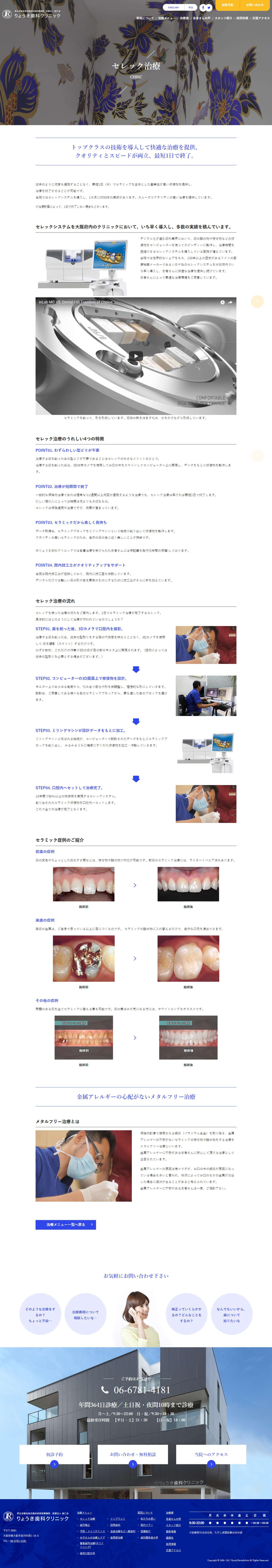 東大阪市 りょうき歯科クリニック様 ホームページ制作2