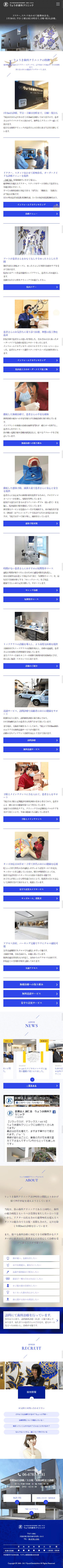 東大阪市 りょうき歯科クリニック様 ホームページ制作3