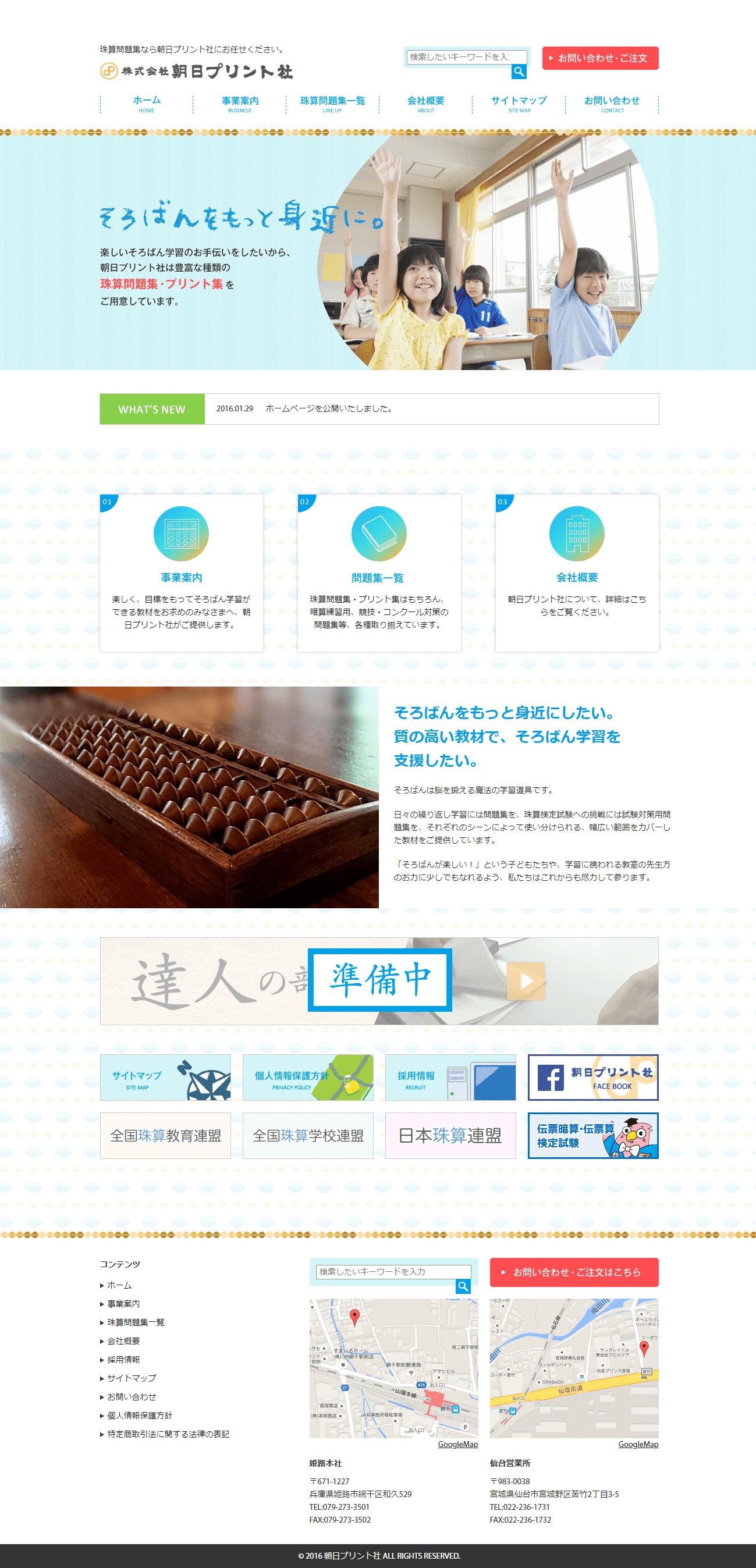 旧サイト:姫路市 朝日プリント社様 ホームページ制作