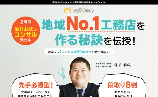 姫路市 株式会社ハジメガカンジン様 ホームページ制作