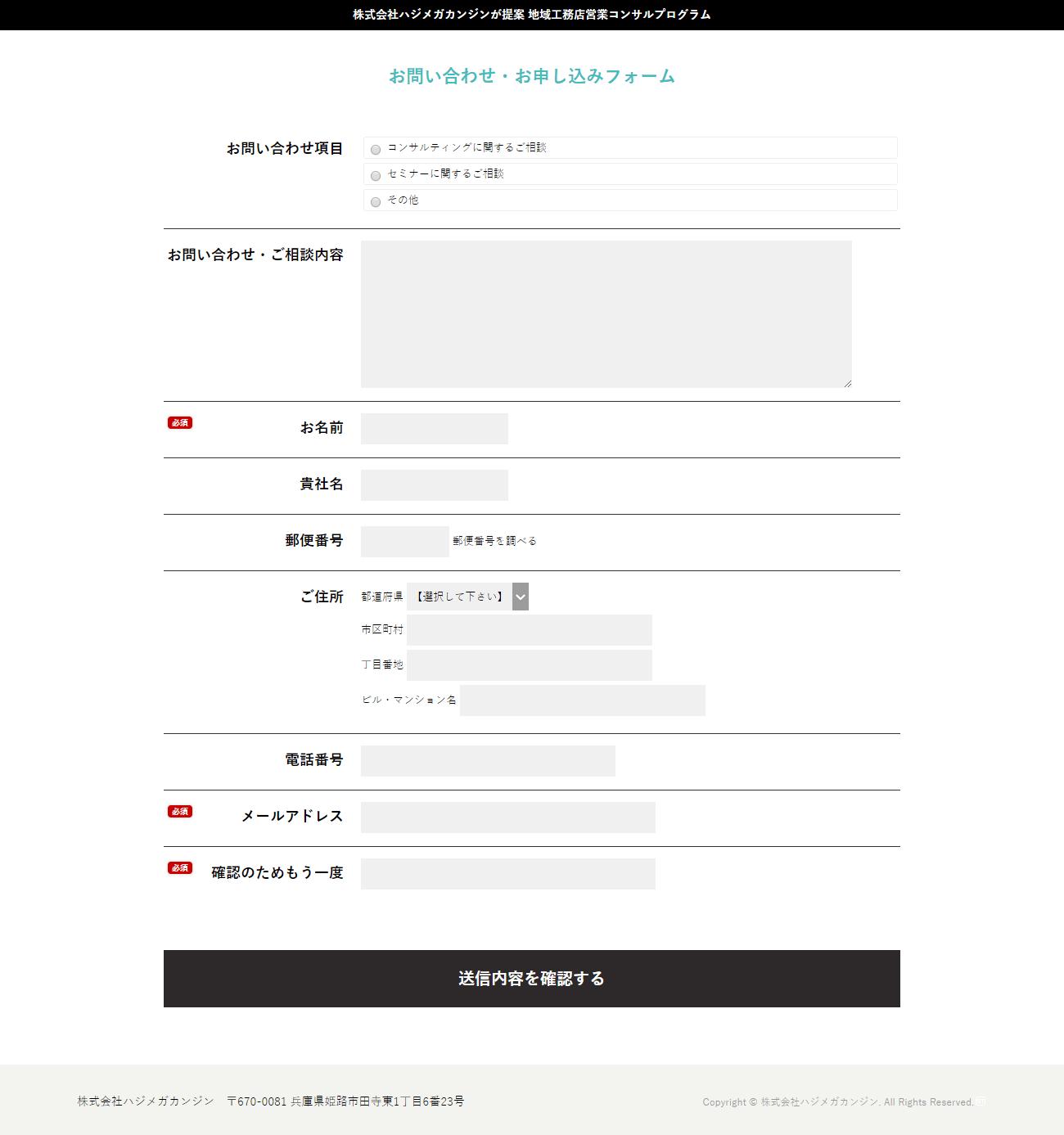 姫路市 株式会社ハジメガカンジン様 ホームページ制作2
