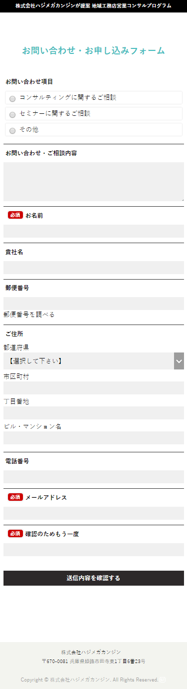 姫路市 株式会社ハジメガカンジン様 ホームページ制作4