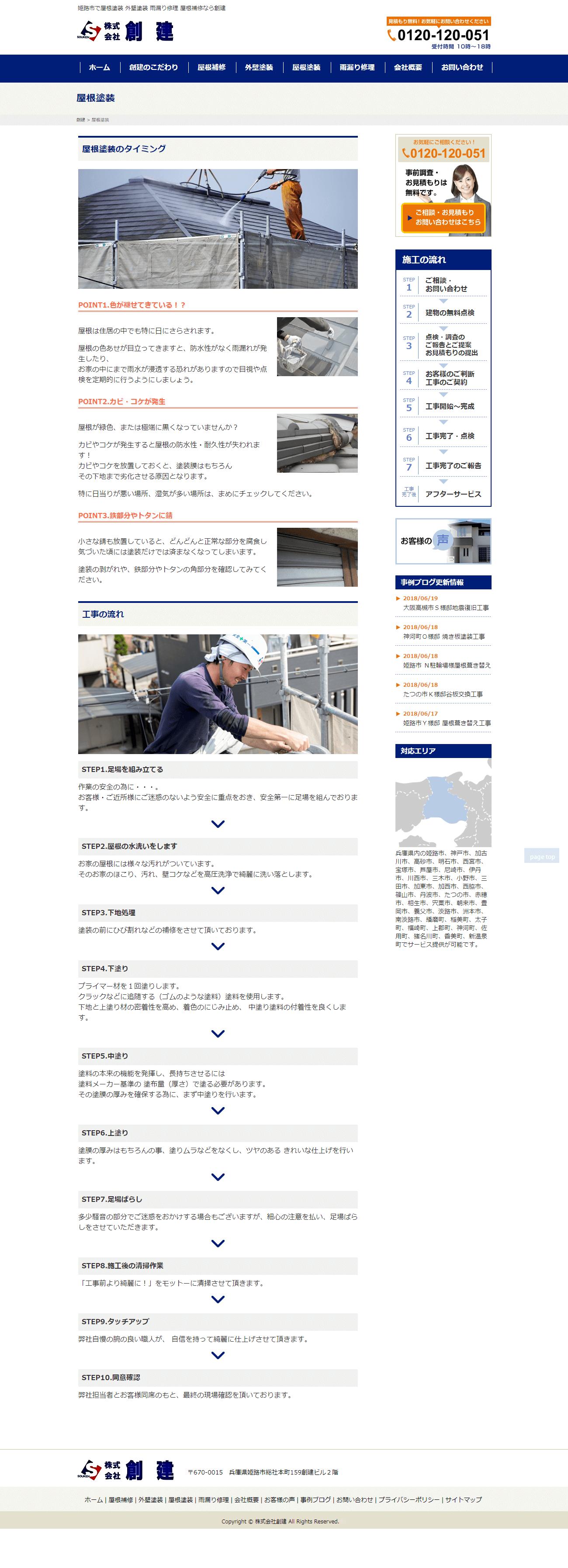 姫路市 株式会社創建様 ホームページ制作2