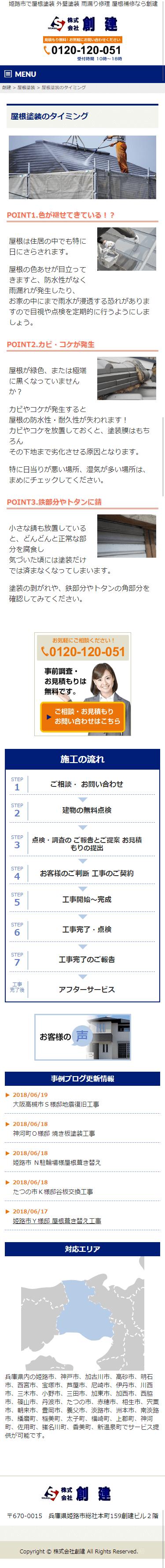 姫路市 株式会社創建様 ホームページ制作4
