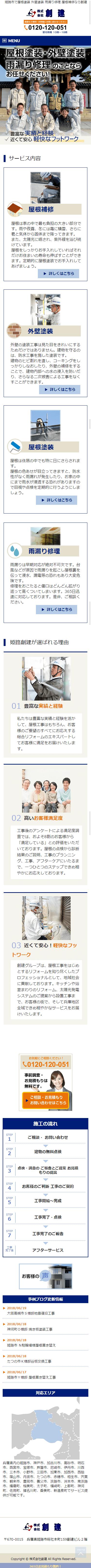 姫路市 株式会社創建様 ホームページ制作3