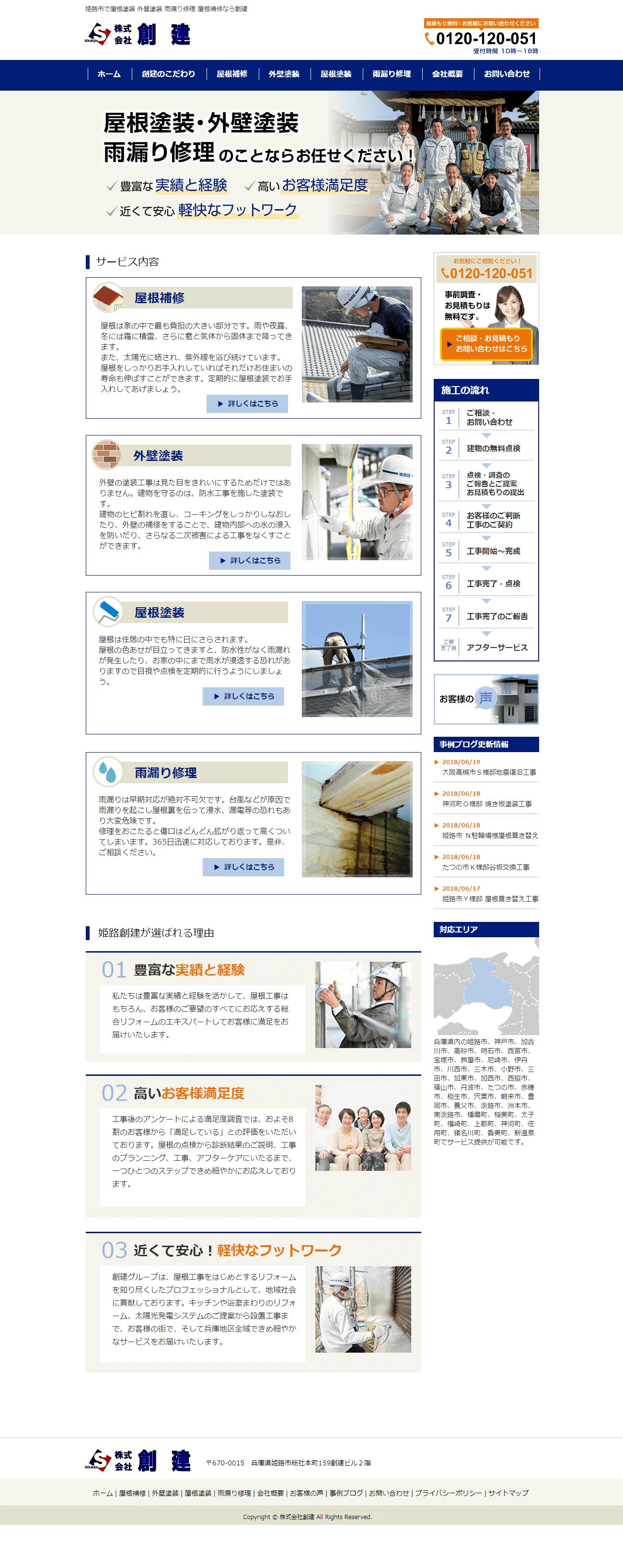 姫路市 株式会社創建様 ホームページ制作1