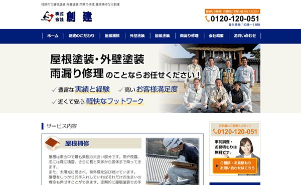 姫路市 株式会社創建様 ホームページ制作