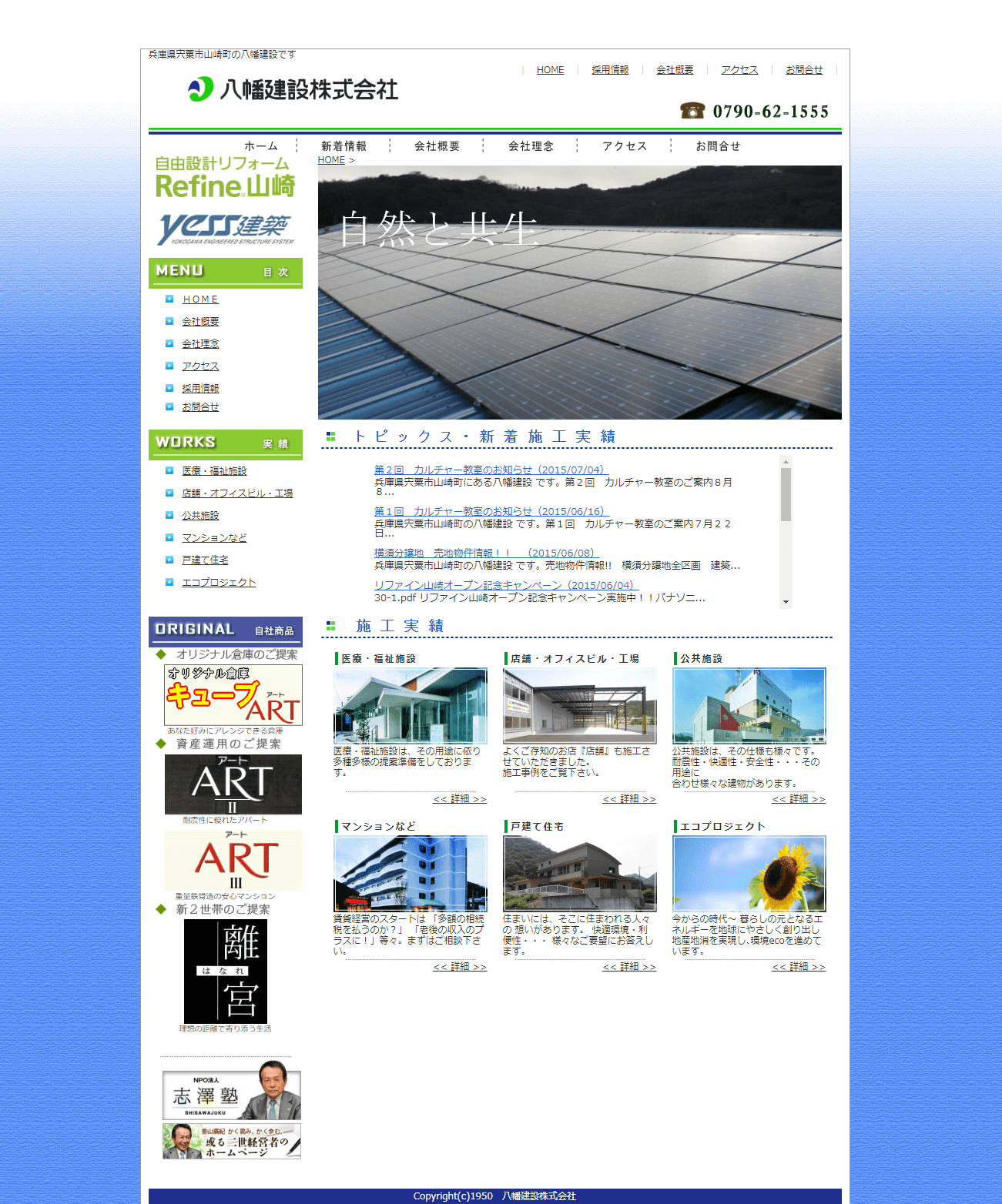 旧サイト:宍粟市 八幡建設株式会社様 ホームページ制作