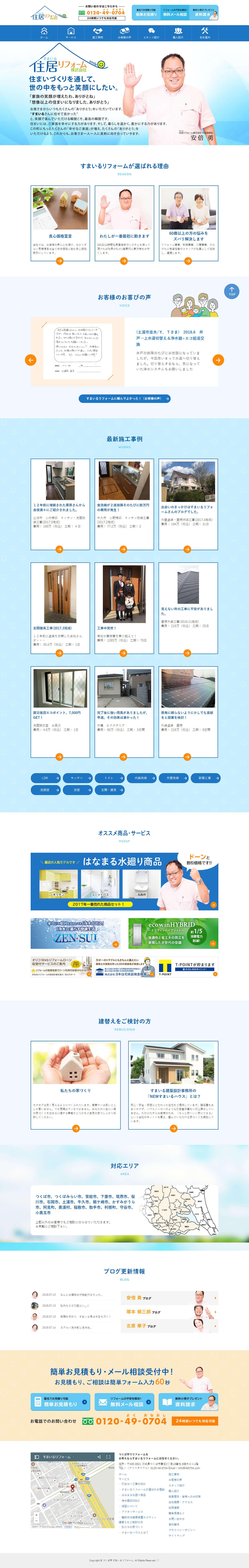 茨城県つくば市 すまいるリフォーム株式会社様 ホームページ制作1