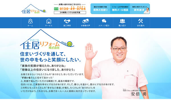 茨城県 すまいるリフォーム株式会社様 ホームページ制作