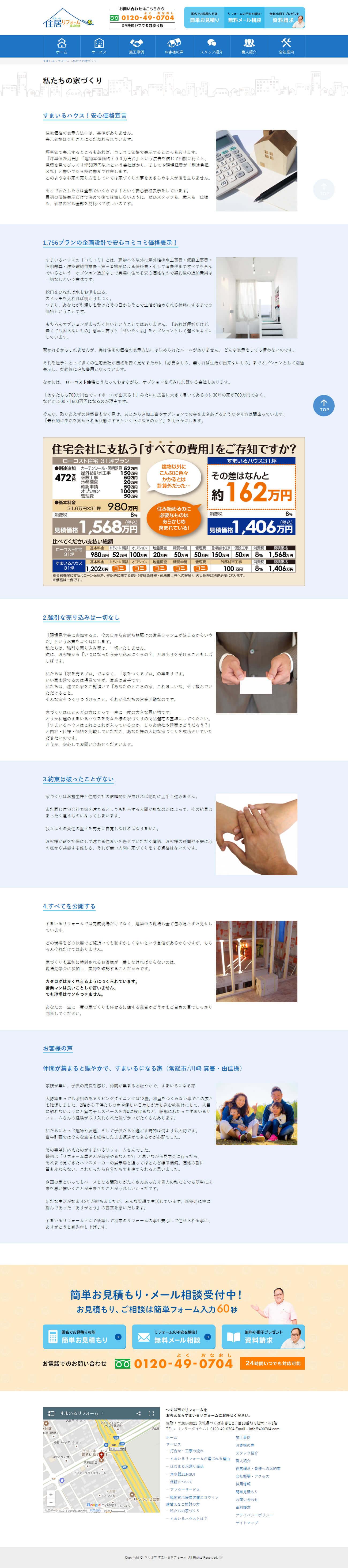 茨城県つくば市 すまいるリフォーム株式会社様 ホームページ制作2
