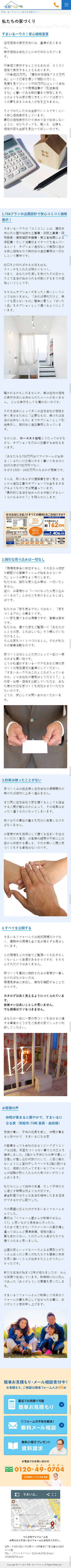 茨城県 すまいるリフォーム株式会社様 ホームページ制作4