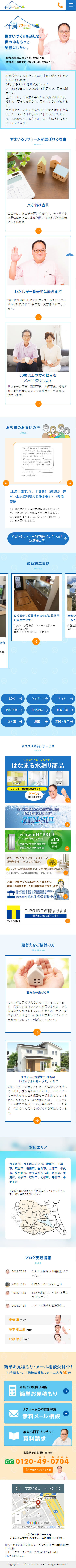 茨城県 すまいるリフォーム株式会社様 ホームページ制作3
