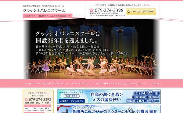 姫路市 グラッシオバレエスクール様 ホームページ制作