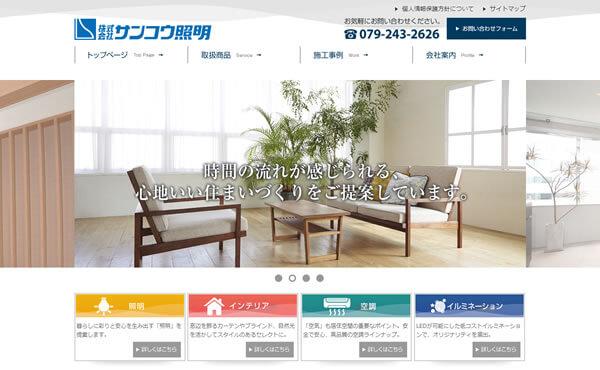 姫路市 株式会社サンコウ照明様 ホームページ制作