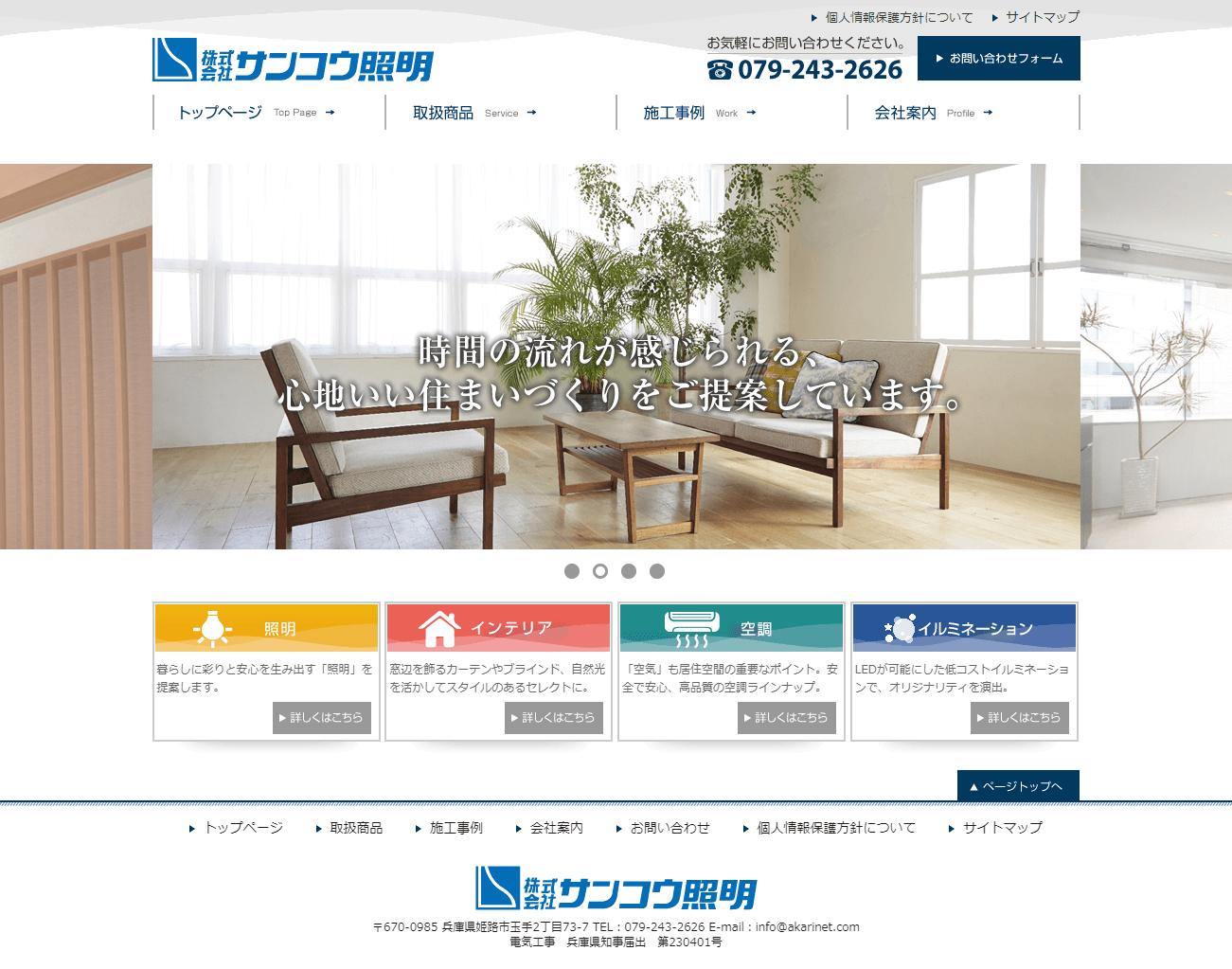 姫路市 株式会社サンコウ照明様 ホームページ制作1