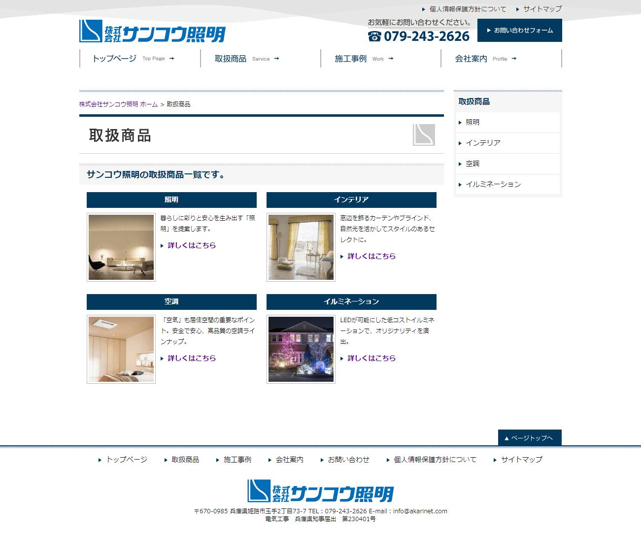 姫路市 株式会社サンコウ照明様 ホームページ制作2