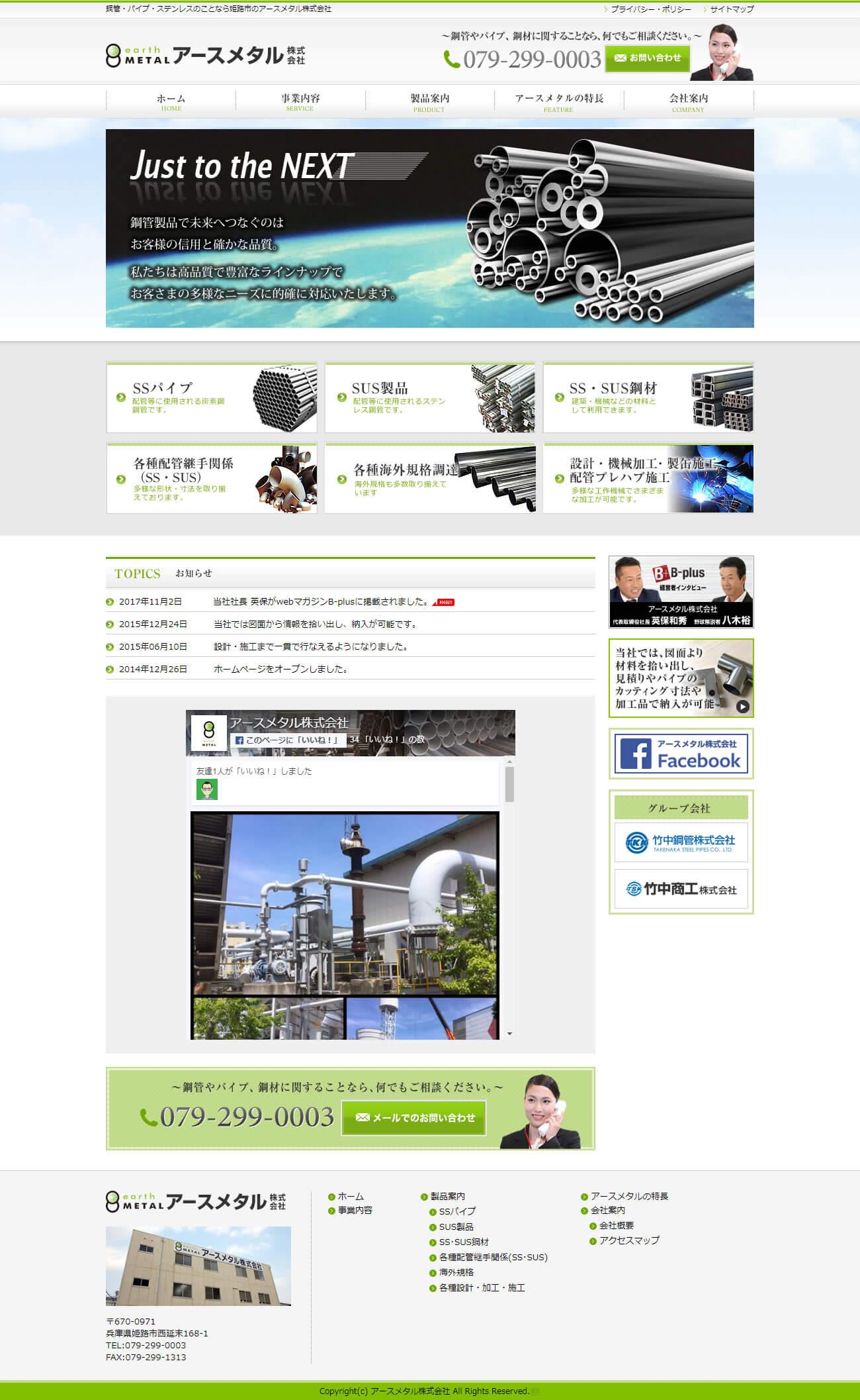 姫路市 アースメタル株式会社様 ホームページ制作1