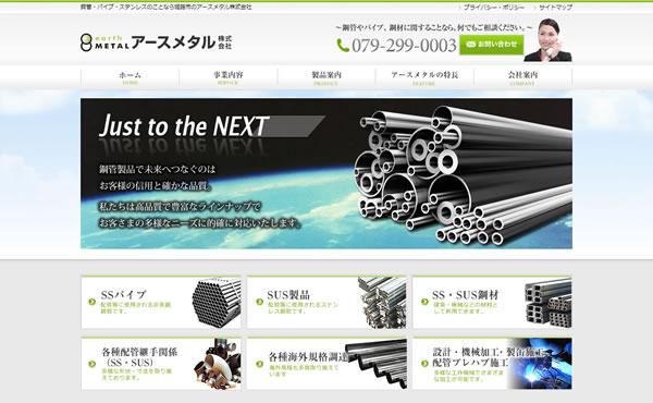 姫路市 アースメタル株式会社様 ホームページ制作