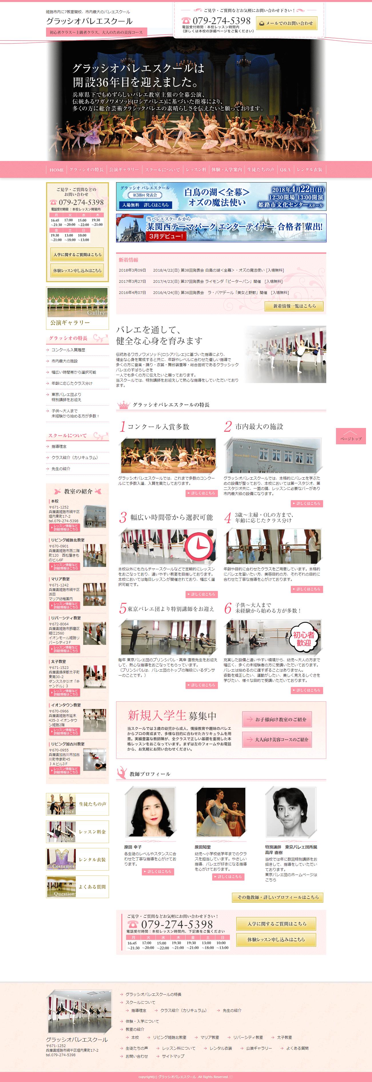 姫路市 グラッシオバレエスクール様 ホームページ制作1