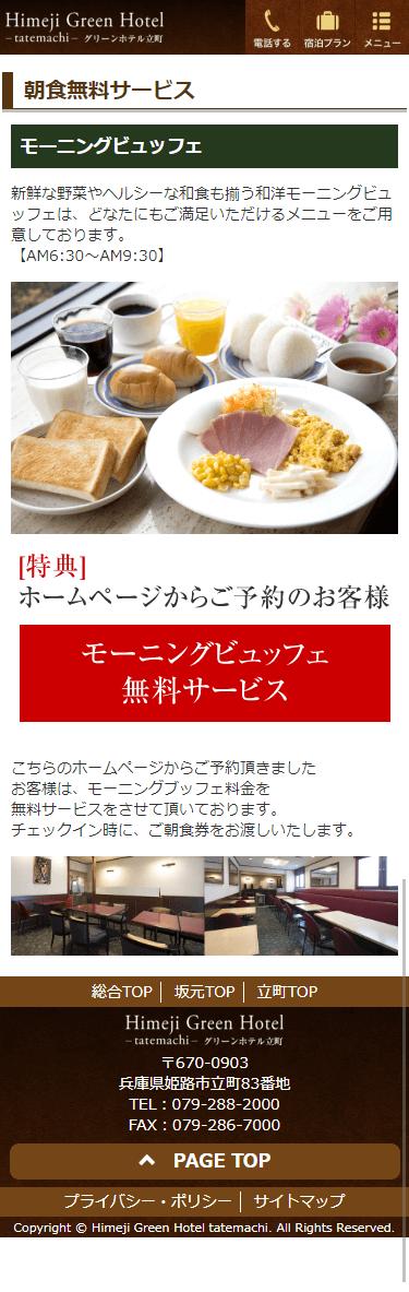 姫路市 姫路グリーンホテル様 ホームページ制作4