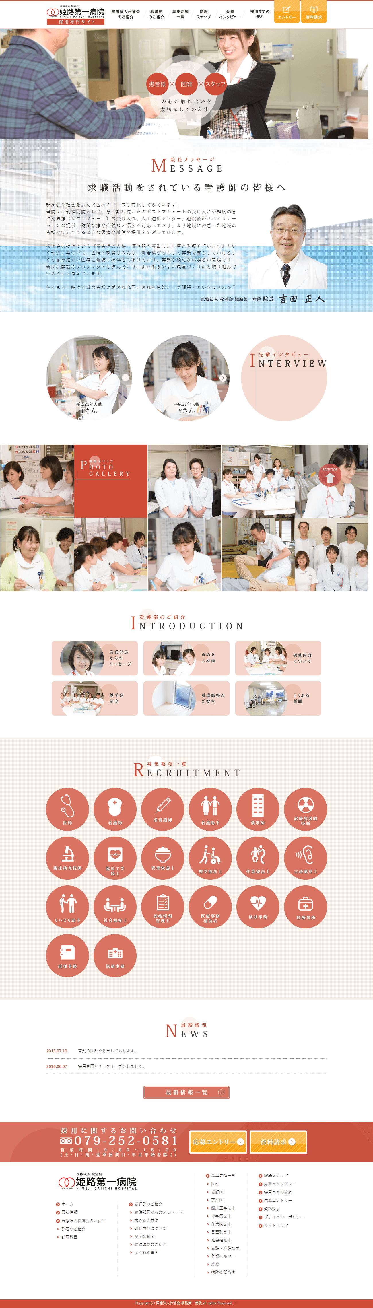 姫路市 姫路第一病院様 採用サイト制作1