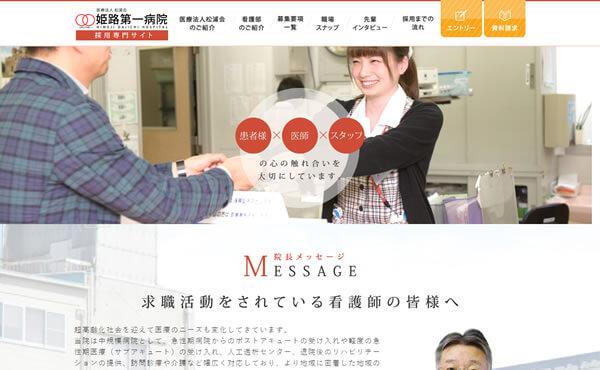 姫路市 姫路第一病院様 採用サイト制作