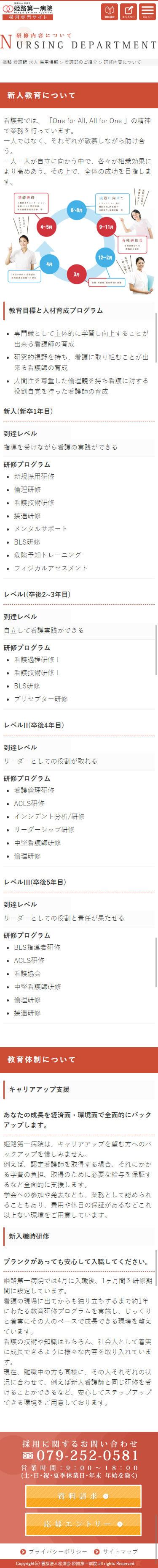 姫路市 姫路第一病院様 採用サイト制作4