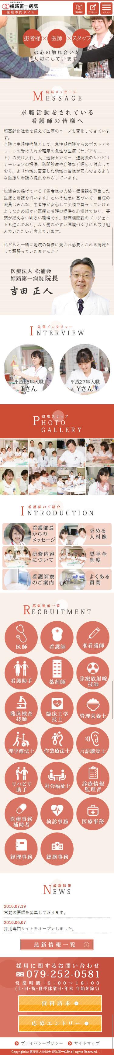 姫路市 姫路第一病院様 採用サイト制作3