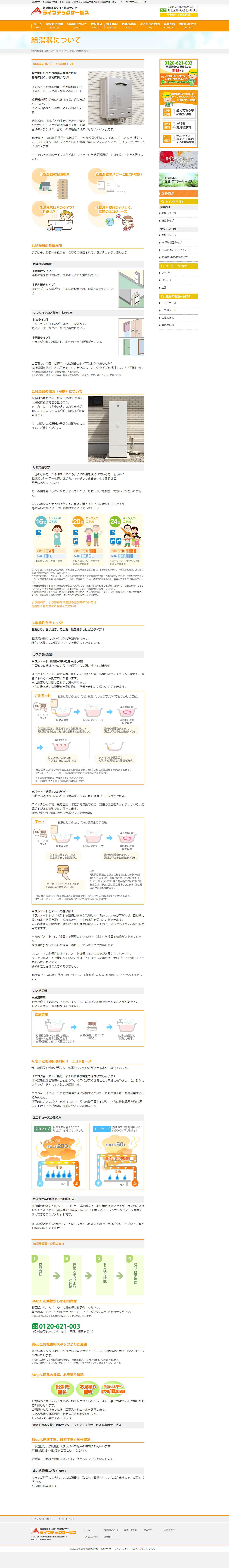 姫路市 株式会社ライフテックサービス様 姫路給湯器センターホームページ制作2