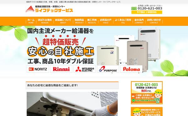 姫路市 株式会社ライフテックサービス様 姫路給湯器センターホームページ制作
