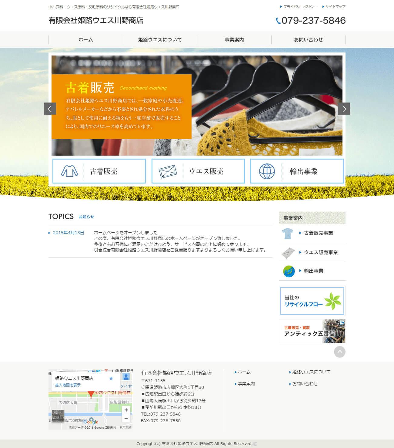 姫路市 有限会社姫路ウエス川野商店様 ホームページ制作1