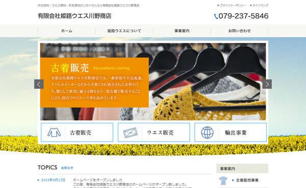 姫路市 有限会社姫路ウエス川野商店様 ホームページ制作