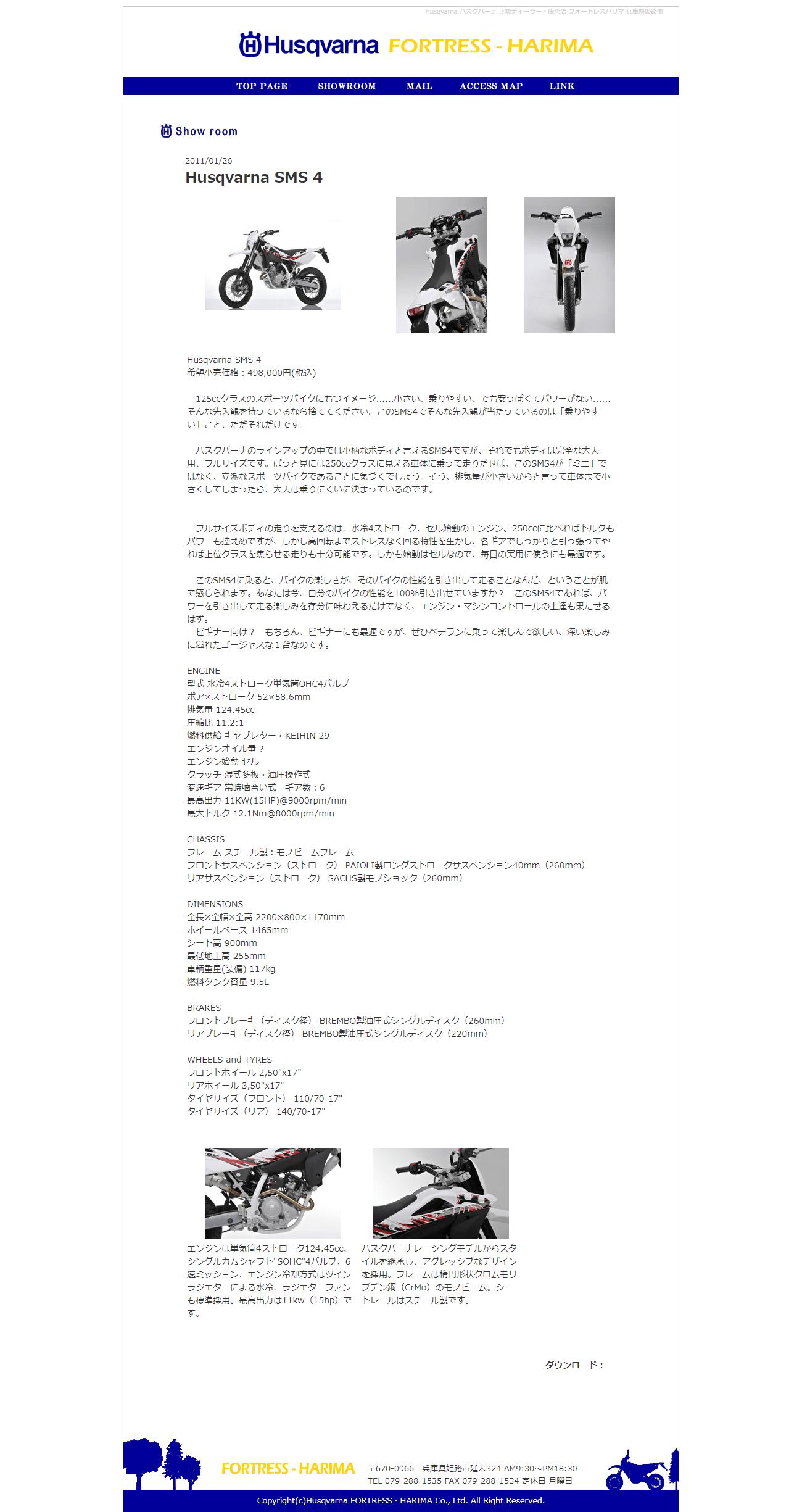 姫路市 シースケープ様 husqvarna専門サイト2