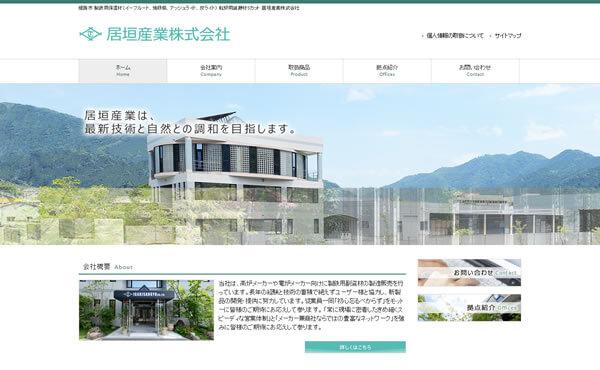 姫路市 居垣産業株式会社様 ホームページ制作