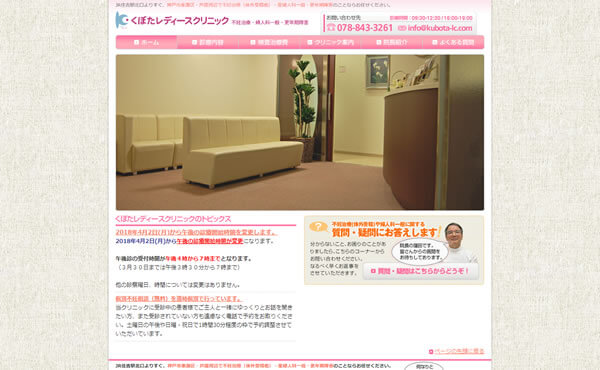 神戸市 くぼたレディースクリニック様 ホームページ制作