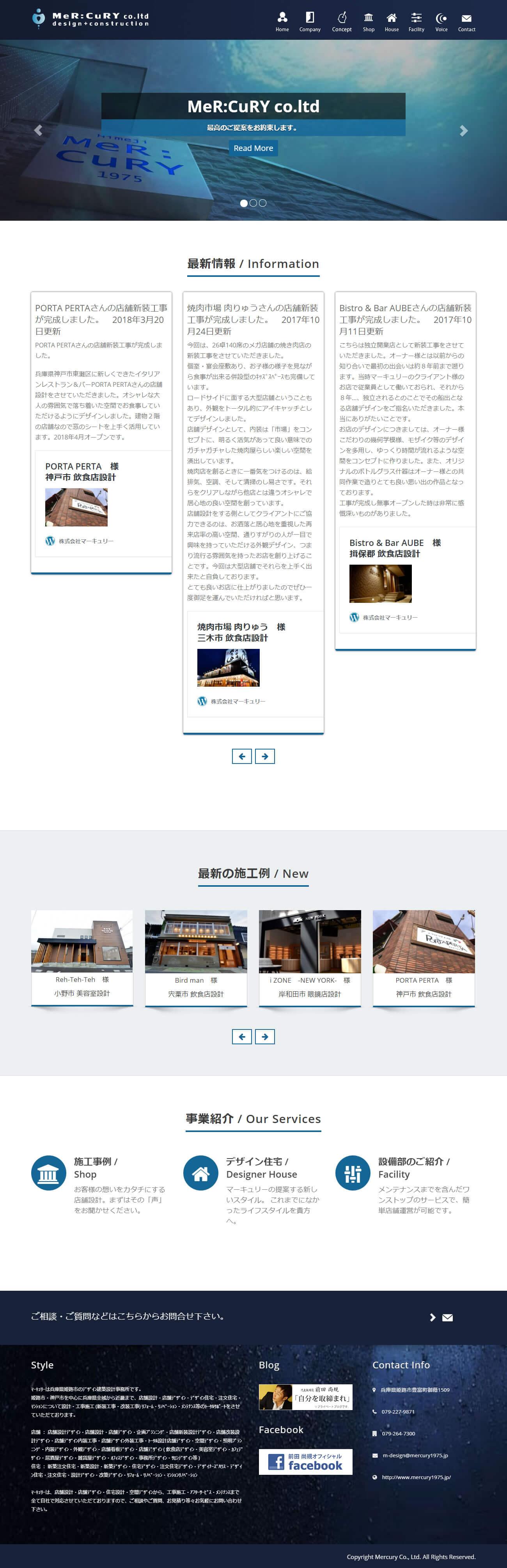 姫路市 株式会社マーキュリー様 ホームページ制作1