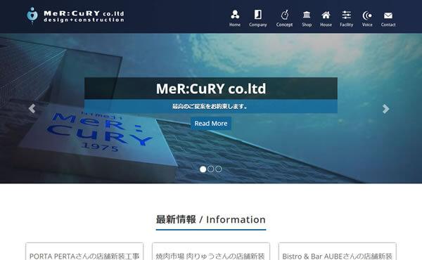 姫路市 株式会社マーキュリー様 ホームページ制作