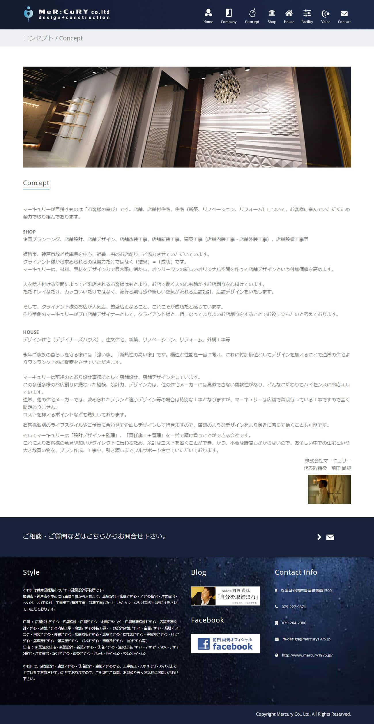 姫路市 株式会社マーキュリー様 ホームページ制作2