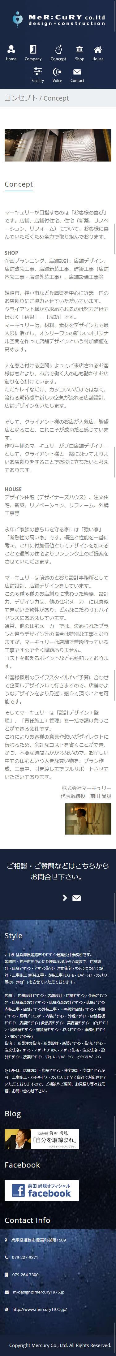 姫路市 株式会社マーキュリー様 ホームページ制作4