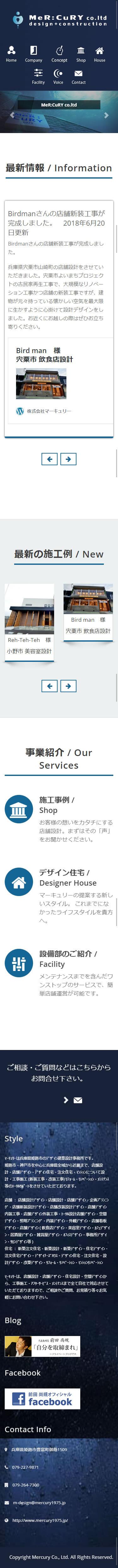 姫路市 株式会社マーキュリー様 ホームページ制作3