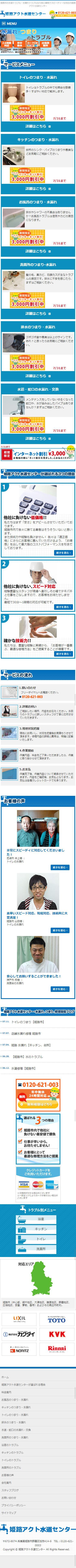 姫路市 株式会社ライフテックサービス様 姫路アクト水道センターホームページ制作3