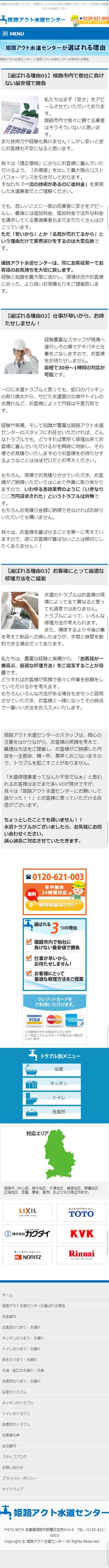 姫路市 株式会社ライフテックサービス様 姫路アクト水道センターホームページ制作4